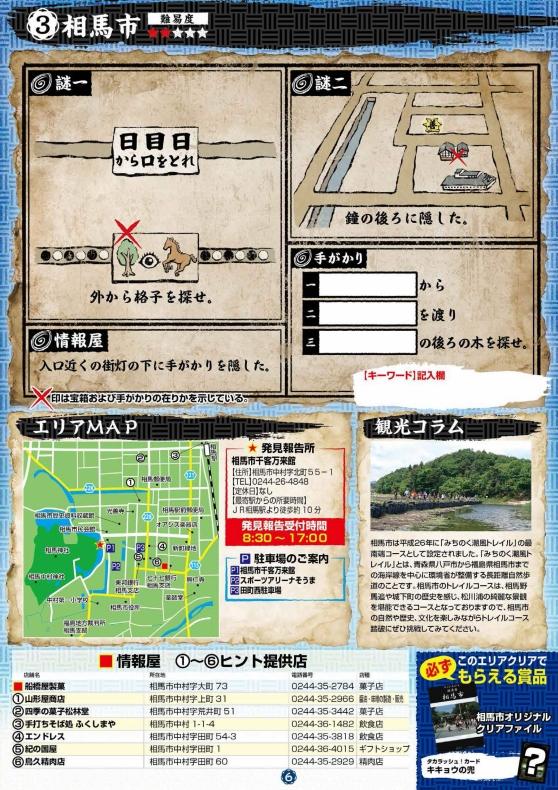 コードF-6(相馬市)
