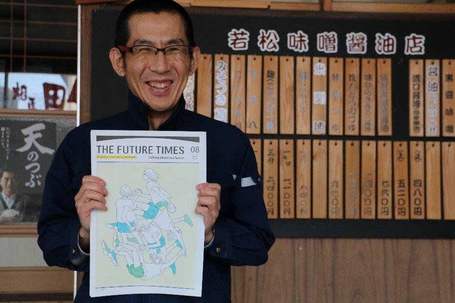 若松味噌醤油店で『THE FUTURE TIMES』