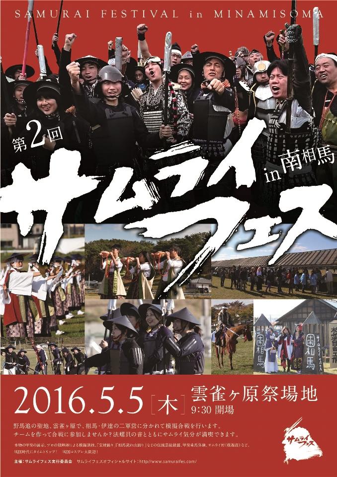 2016.5.5第2回サムライフェスin南相馬
