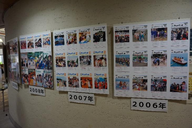 広報みなみそうまで振り返る南相馬市の10年展