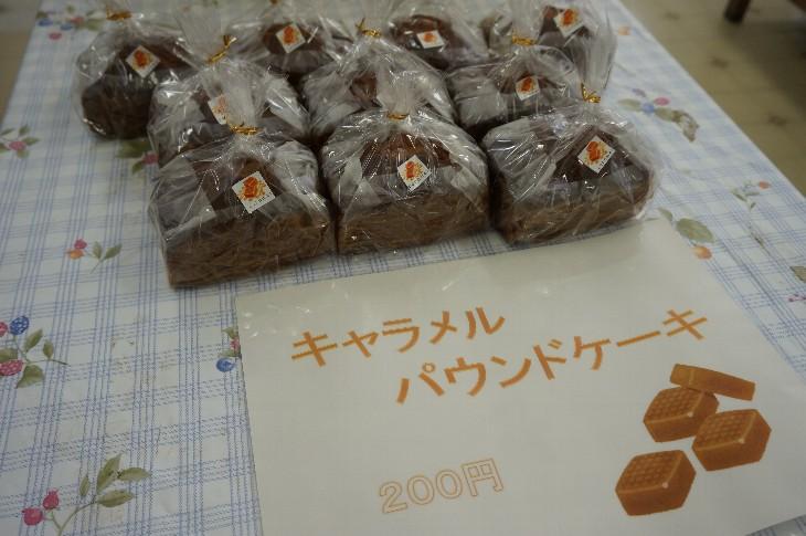 新作『キャラメルパウンドケーキ』
