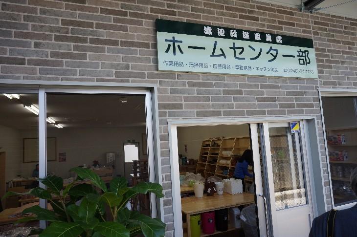 渡辺政雄家具店ホームセンター部