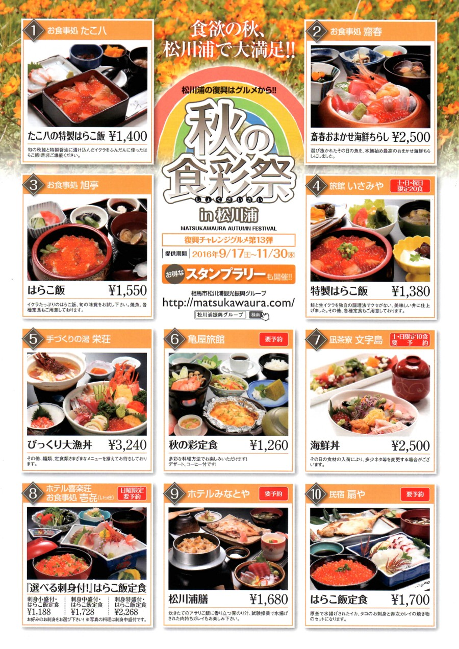 【復興チャレンジ第13弾 秋の食彩祭in松川浦】