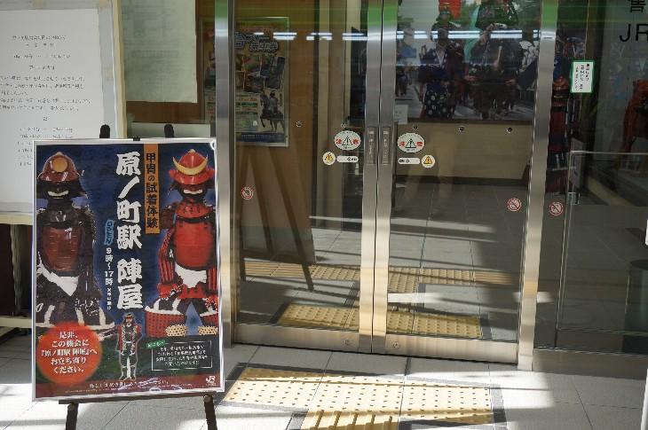 「原ノ町駅陣屋」