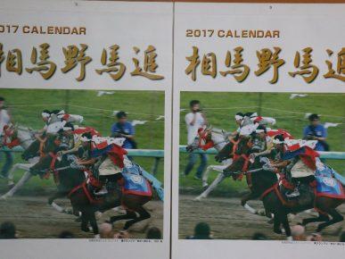 [2017カレンダー 相馬野馬追]表紙