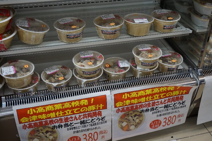 「小高商業高校発!会津味噌仕立ての豚汁」