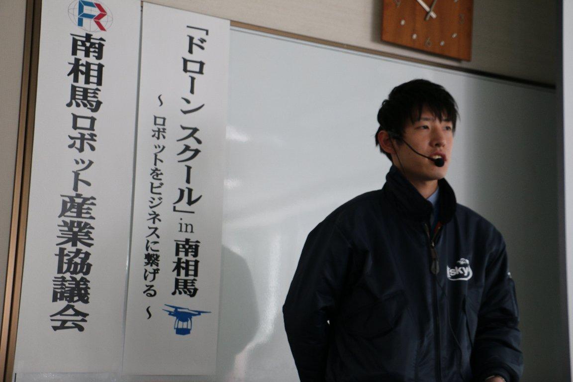 2017.2.26「大人のドローンスクール」講師:株式会社skyer