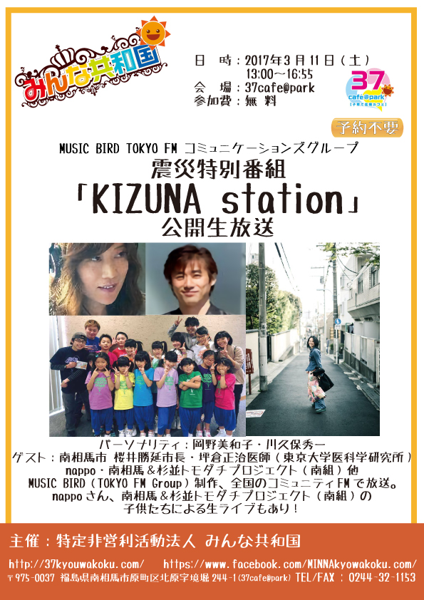 2017.3.11MUSIC BIRD震災特別放送「KIZUNA Station」公開生放送