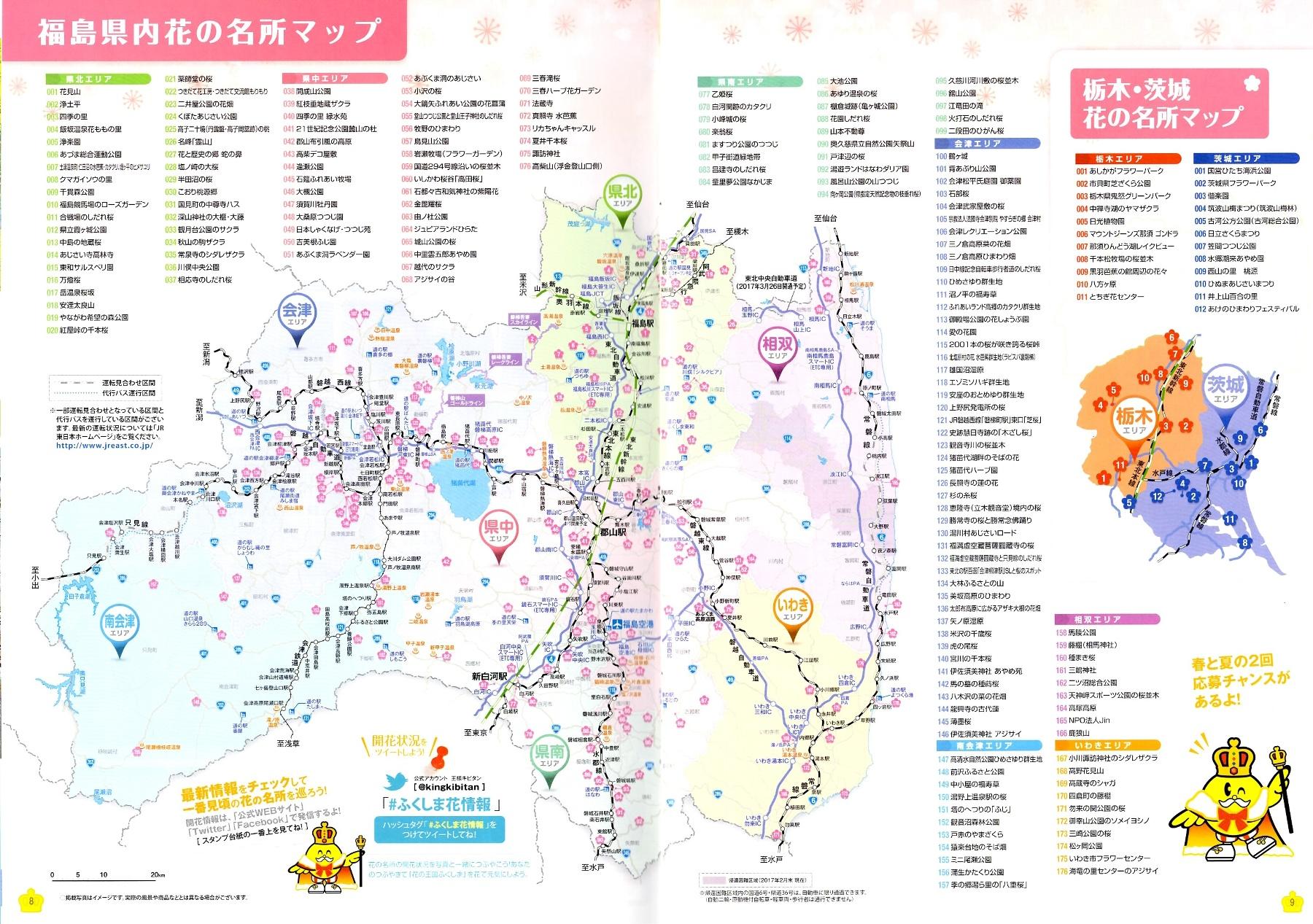花の名所マップ