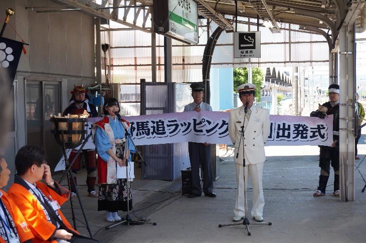 「相馬野馬追ラッピング列車」出発式