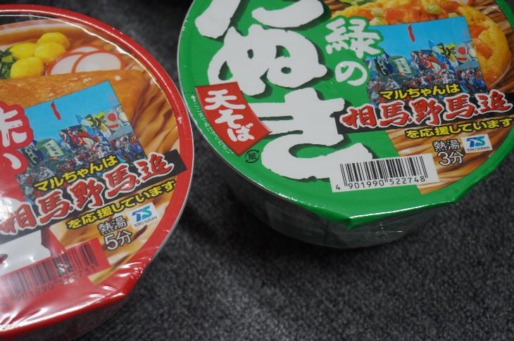 神旗争奪戦の写真をラベルに使った「赤いきつね」(うどん)と「緑のたぬき」(天そば)