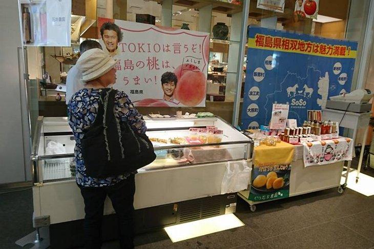 農産物加工品、【浪江町】石井農園