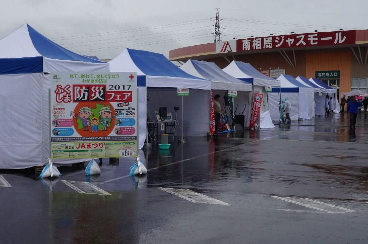 JAふくしま未来 第2回 JAまつり&ふくしま防災フェア2017