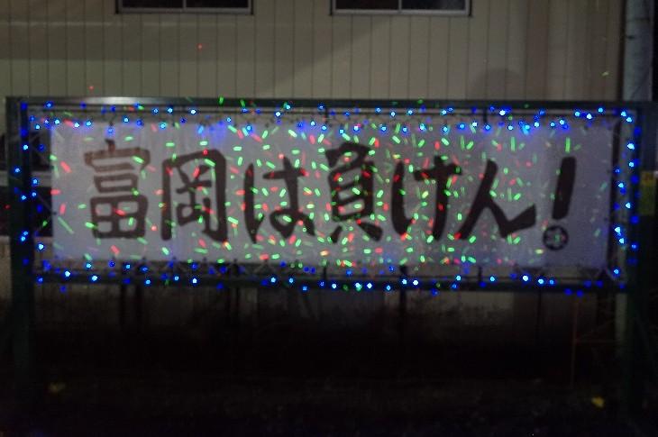 富岡は負けへん!『冬も負けん!』