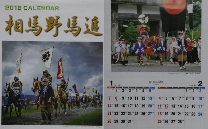 [2018カレンダー 相馬野馬追1-2月]