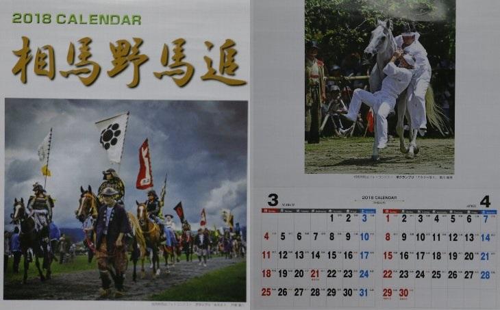 [2018カレンダー 相馬野馬追3-4月]
