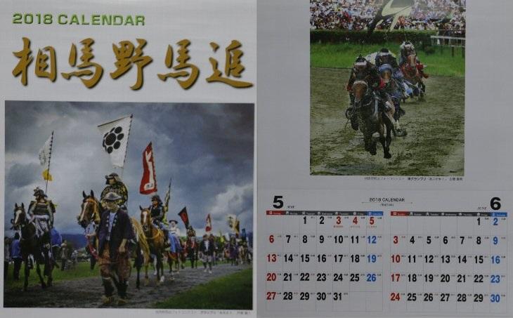 [2018カレンダー 相馬野馬追5-6月]