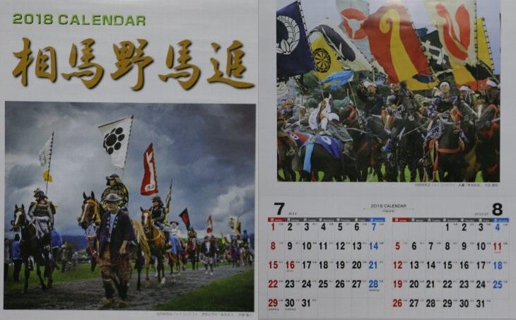 [2018カレンダー 相馬野馬追7-8月]