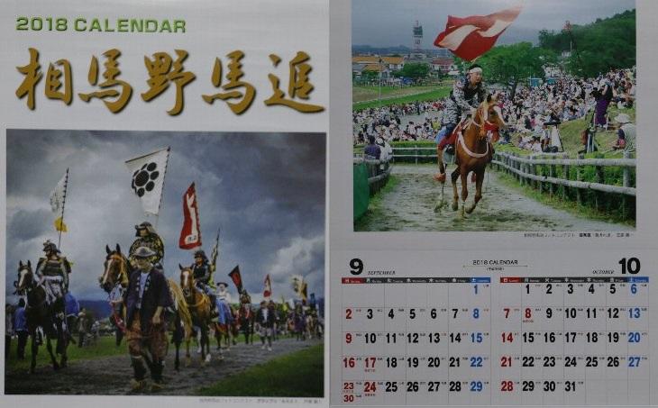 [2018カレンダー 相馬野馬追9-10月]