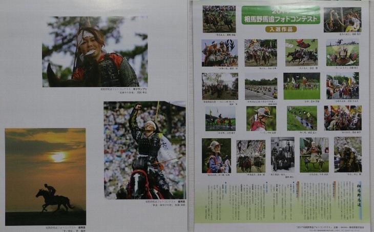 [2018カレンダー 相馬野馬追]フォトコンテスト入選作品