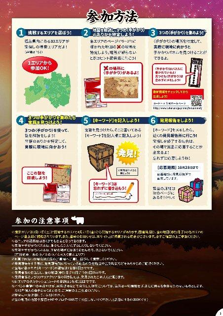 2018.3.17~10.28福島県×リアル宝探しイベント『コードF-8』~紡がれた意志と、三十三の宝~開催中
