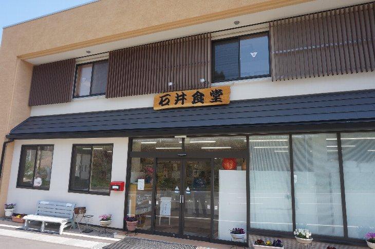 【葛尾村】石井食堂