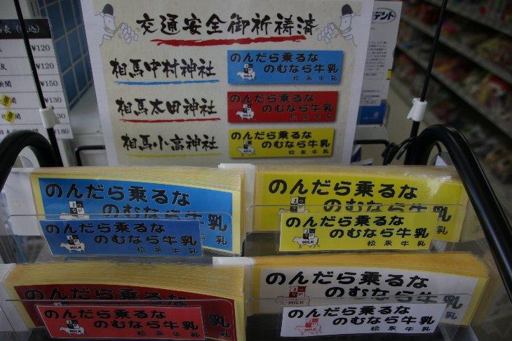 松永牛乳ステッカー「東町エンガワ商店」