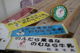松永牛乳ステッカー