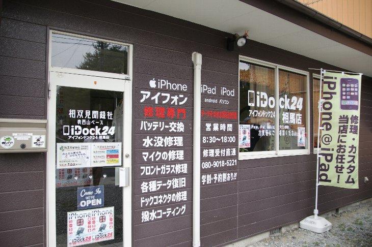 松永牛乳ステッカー「アイフォンドック24相馬店」