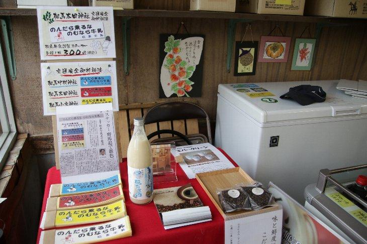 松永牛乳ステッカー「若松味噌醤油店」