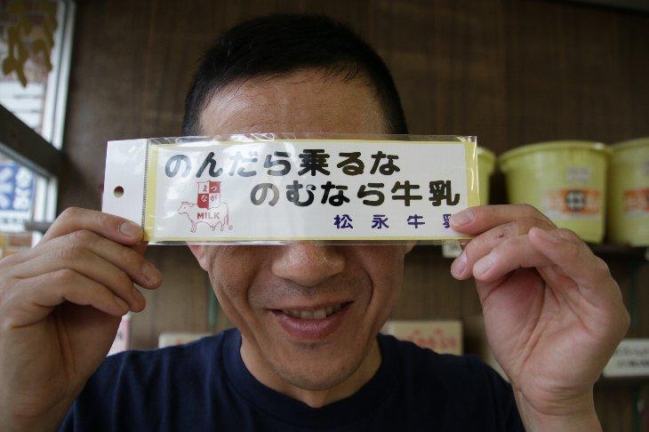 松永牛乳ステッカー「のんだら乗るな のむなら牛乳」