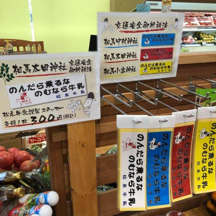 松永牛乳ステッカー「おおまちマルシェ」
