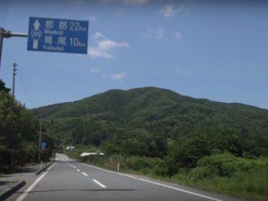 【浪江町】国道399号再開通