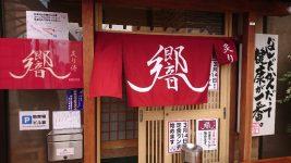 【浪江町】炙り侍 響