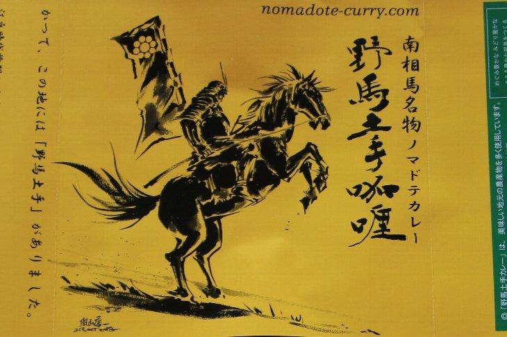 野馬土手カレー