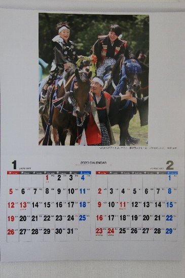[2020カレンダー 相馬野馬追1-2月]