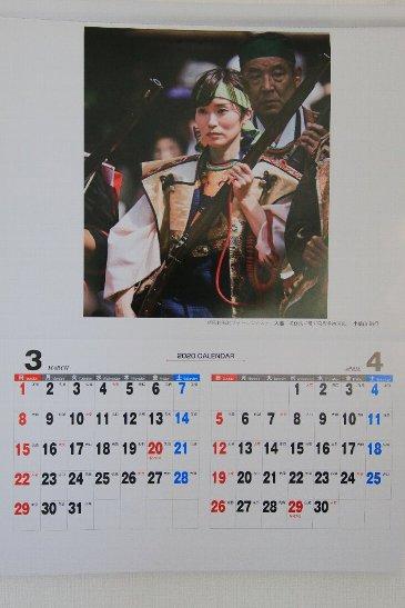 [2020カレンダー 相馬野馬追3-4月]