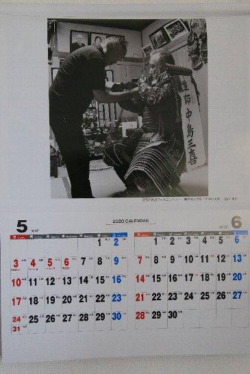 [2020カレンダー 相馬野馬追5-6月]
