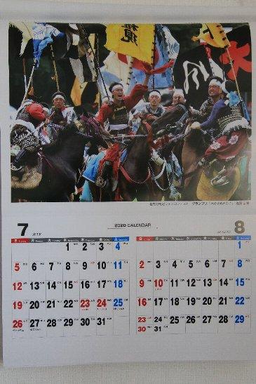 [2020カレンダー 相馬野馬追7-8月]