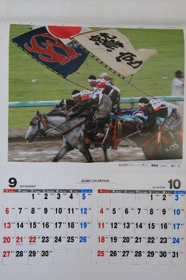 [2020カレンダー 相馬野馬追9-10月]