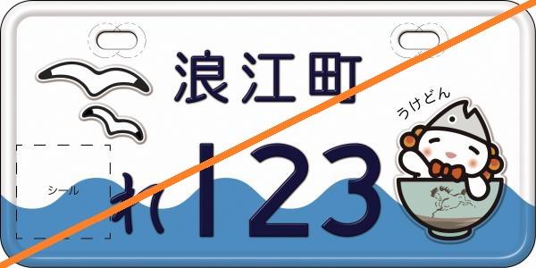浪江町ご当地ナンバープレート
