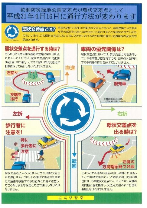 【福島県警察】環状交差点通行方法