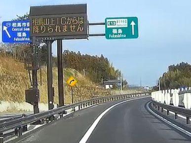 相馬福島道路 相馬IC