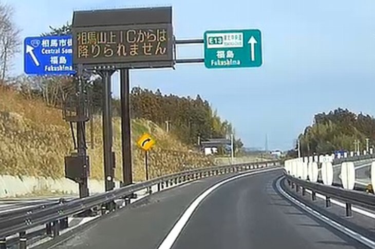 相馬福島道路