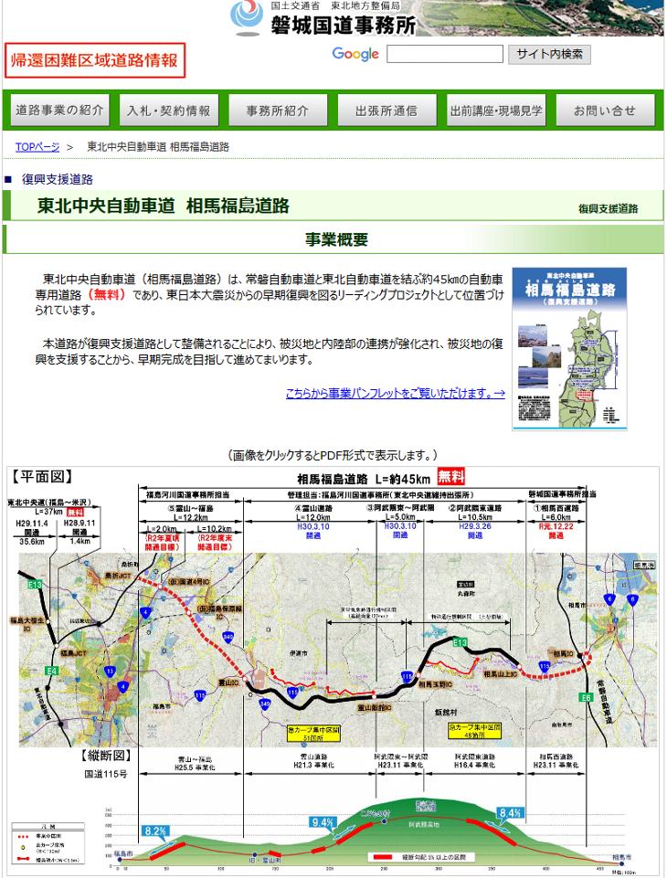 「磐城国道事務所」東北中央自動車道 相馬福島道路