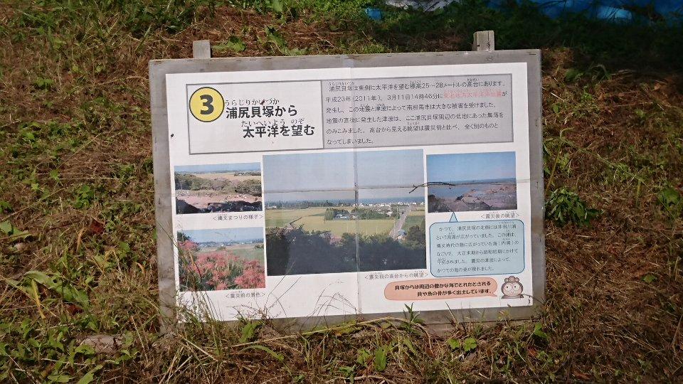 浦尻貝塚3