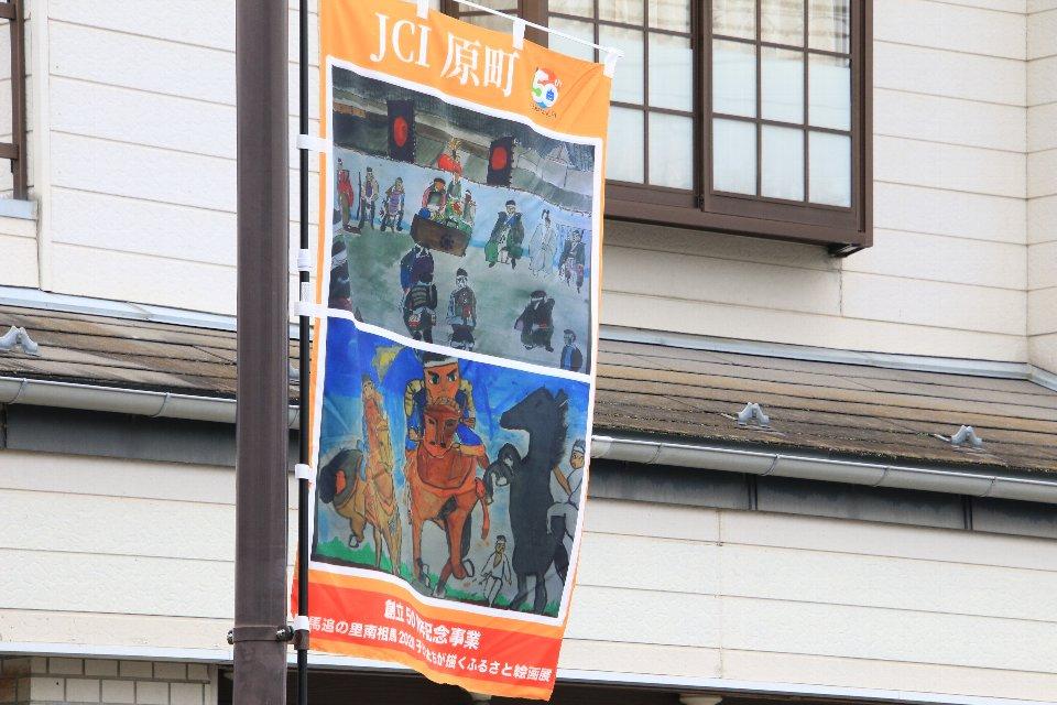 原町青年会議所創立50周年記念事業「野馬追の里南相馬2020~子どもたちが描くふるさと絵画展~」