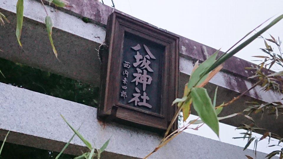 小泉八坂神社お夜籠り1