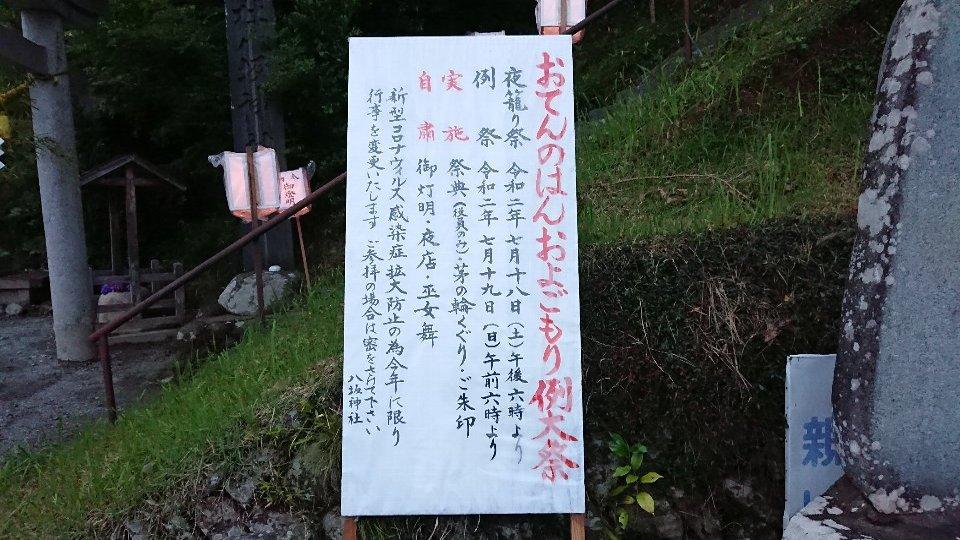 小泉八坂神社お夜籠り8