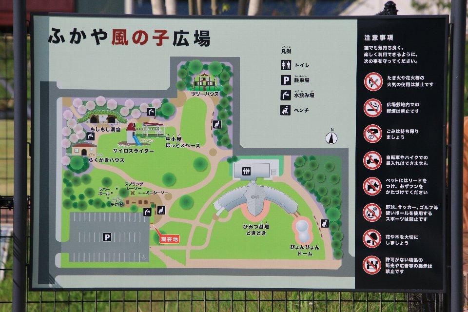 ふかや風の子広場2